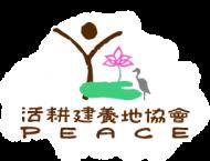 活耕建養地協會LOGO
